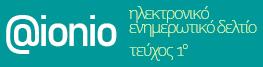 https://ionio.gr/en/news/20187/