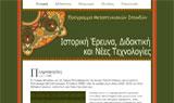 http://history.ionio.gr/postgraduate/hdnt/