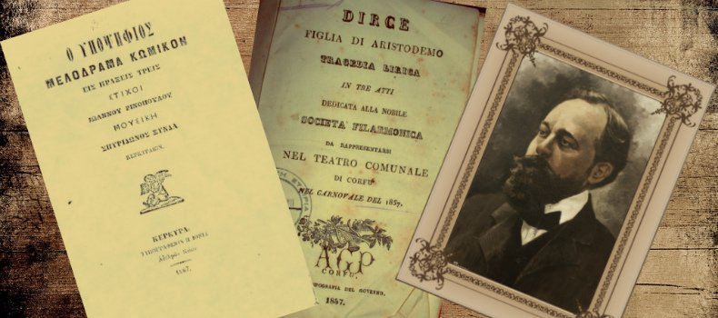 International Conference - Opera and the Greek World during the Nineteenth Century  [17-19/11/2017]