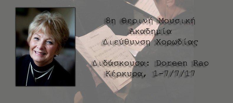ΤΜΣ: 8η Θερινή Ακαδημία Διεύθυνση Χορωδίας [1-7/7/17]