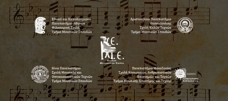 10th Interdisciplinary Conference of Musicology (26th-28th of October 2018, Corfu, Greece)