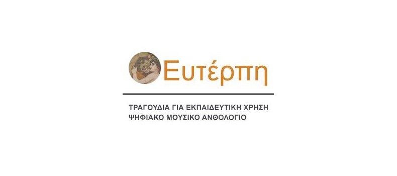 Ψηφιακό Μουσικό Ανθολόγιο «Ευτέρπη»