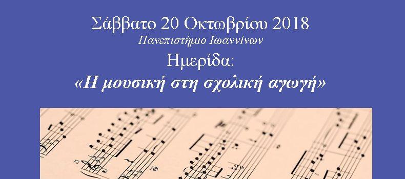 Ημερίδα: «Η μουσική στη σχολική ζωή» [Πανεπιστήμιο Ιωαννίνων, 20/10/18]
