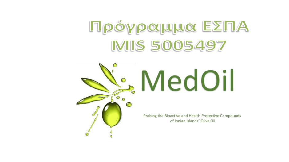 MedOil: Διερεύνηση Βιοδραστικών και Υγειοπροστατευτικών Ουσιών του Ελαιολάδου των Ιονίων Νήσων