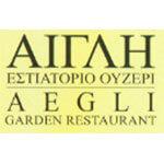 Αίγλη Εστιατόριο-Ουζερί