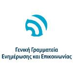 Γενική Γραμματεία Ενημέρωσης και Επικοινωνίας