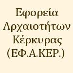 Εφορεία Αρχαιοτήτων Κέρκυρας