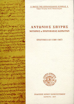 ANTONIOS SPYRIS, NOTARY AND HEAD PRIEST OF CORFIANS. PROTOCOL (1560-1567)