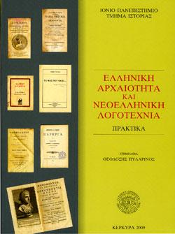 Ελληνική αρχαιότητα και νεοελληνική λογοτεχνία