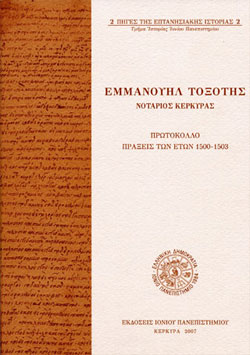 EMMANOUIL TOXOTIS, NOTARY OF CORFU. PROTOCOL. NOTARIAL DEEDS OF THE YEARS 1500-1503