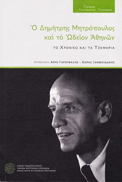Dimitris Mitropoulos and the Conservatory of Athens