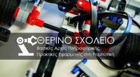 robotinfo