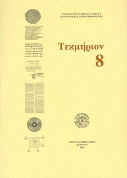 Τεκμήριον 8